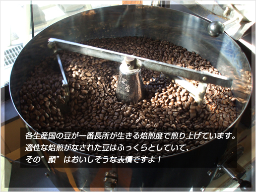 """各生産国の豆が一番長所が生きる焙煎度で煎り上げています。適性な焙煎がなされた豆はふっくらとしていて""""顔""""からおいしそうな表情ですよ!"""